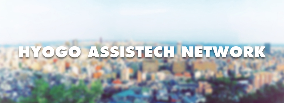 HYOGO ASSISTECH NETWORK
